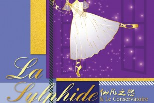 仙凡之戀公開甄選 La Sylphide & Le Conservatoire Open Audition
