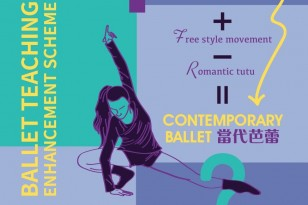 芭蕾舞教學提升計劃 第一期 Ballet Teaching Enhancement Scheme Phase 1